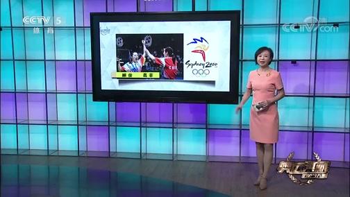 """[羽毛球]奥运典藏:""""无敌搭档""""葛菲顾俊的故事"""
