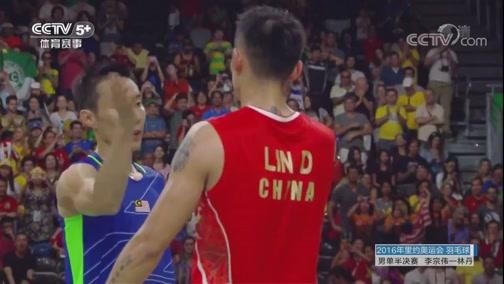 [羽毛球]里约奥运会羽毛球男单半决赛:李宗伟VS林丹