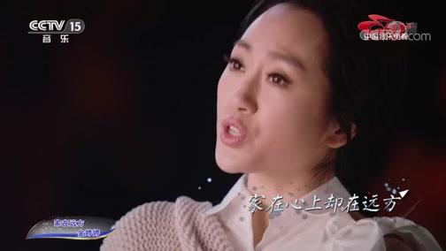 《中国音乐电视》 20200618
