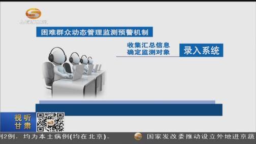 [甘肃新闻]我省有354.76万困难群众纳入动态管理监测预警