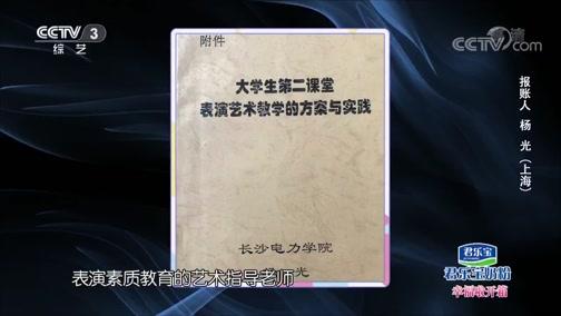 [幸福账单]报账人杨光的精彩表现