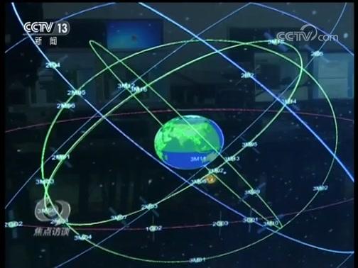 《焦点访谈》 20200623 北斗飞天 星耀全球