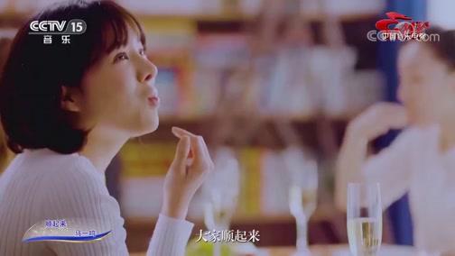 《中国音乐电视》 20200623