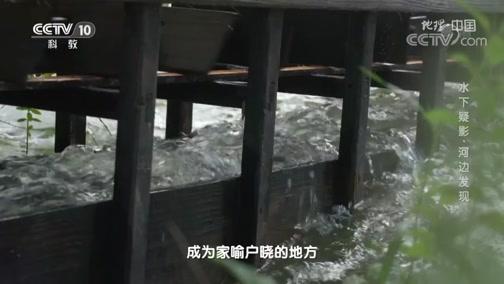 《地理·中国》 20200625 水下疑影·河边发现