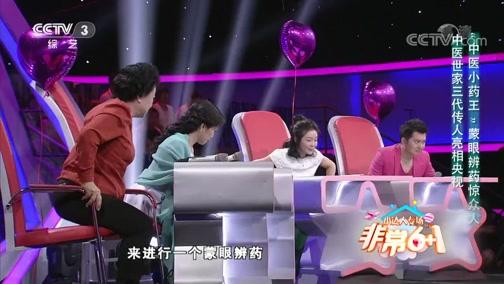 """[非常6+1]""""中医小药王""""蒙眼辨药惊众人"""