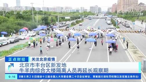 [正点财经]关注北京疫情 北京市丰台区新发地牛羊肉综合大楼隔离人员再延长观察期