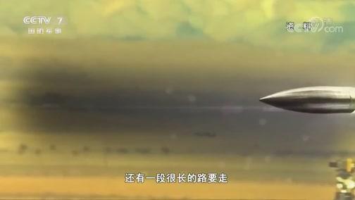 """《军事科技》 20200630 未来战场2——""""电""""""""磁""""风暴"""
