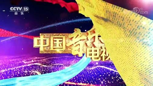 《中国音乐电视》 20200702