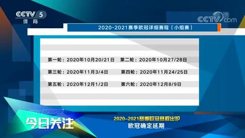 [欧冠]确定延期 2020-2021赛季欧冠赛程出炉