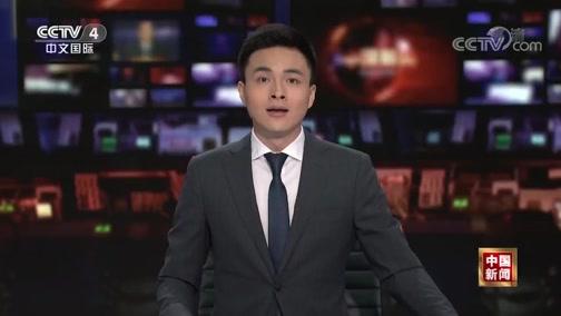 《中国新闻》 20200702 04:00
