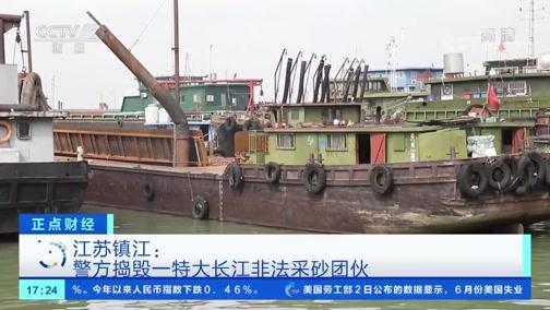 [正点财经]江苏镇江:警方捣毁一特大长江非法采砂团伙