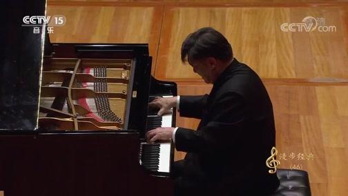 [CCTV音乐厅]《f小调即兴曲》诙谐的快板 钢琴:殷承宗