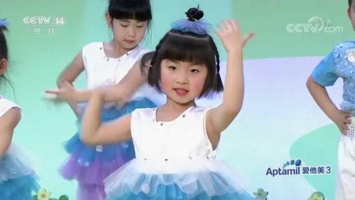 [智慧树]宝贝2+1 中场歌舞 表演:北京爱绿艺术幼儿园海亮少儿艺术团