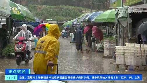 [正点财经]云南昆明:降雨致蔬菜价格出现上涨