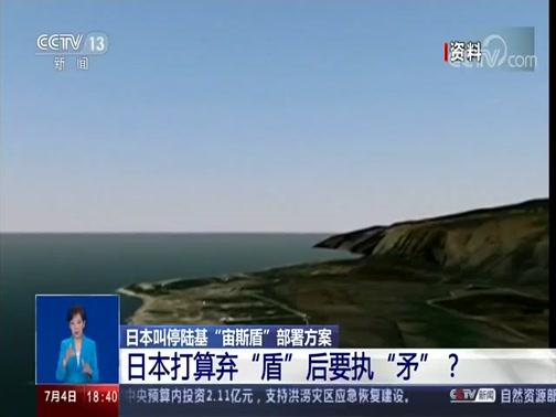 """[共同关注]日本叫停陆基""""宙斯盾""""部署方案 日本打算弃""""盾""""后要执""""矛""""?"""