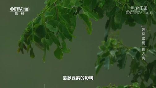 """《地理·中国》 20200703 """"呼风唤雨""""的古刹"""
