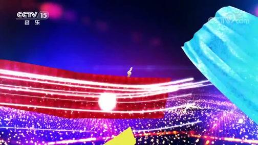 《中国音乐电视》 20200704