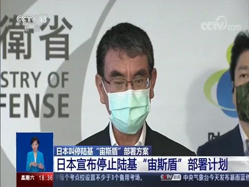 """[共同关注]日本叫停陆基""""宙斯盾""""部署方案 日本宣布停止陆基""""宙斯盾""""部署计划"""