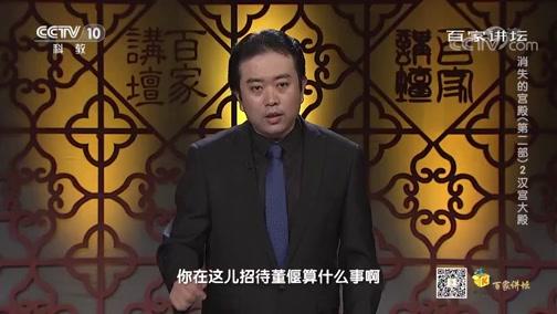 《百家讲坛》 20200704 消失的宫殿(第二部)2 汉宫大殿