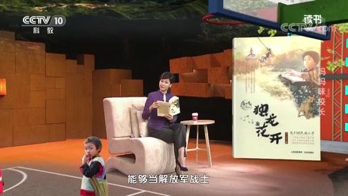 """《读书》 20200705 吴然 《独龙花开 我们的民族小学》 """"妈妈味""""校长"""