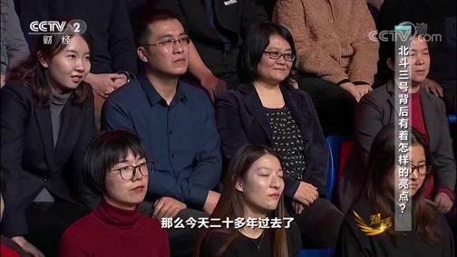 """《对话》 20200704 中国航天""""硬核""""前行"""