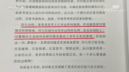 [读书]何宇红:《珊瑚卫士陈偿》