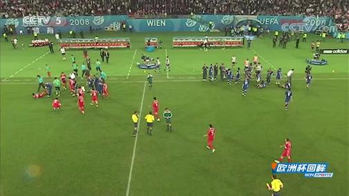 [国际足球]欧洲杯回眸:2008年欧洲杯上的逆转王