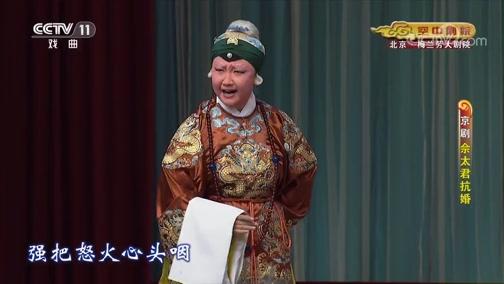 《CCTV空中剧院》 20200706 京剧《佘太君抗婚》