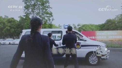 《夜线》 20200707 反诈系列节目《迷局》——温柔刀