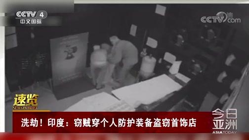[今日亚洲]速览 洗劫!印度:窃贼穿个人防护装备盗窃首饰店
