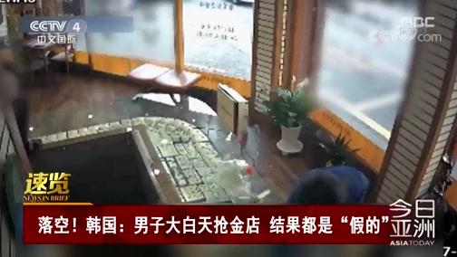 """[今日亚洲]速览 落空!韩国:男子大白天抢金店 结果都是""""假的"""""""