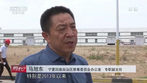 [热线12]宁夏灵武 集中无害化销毁10余吨毒品及制毒化学品