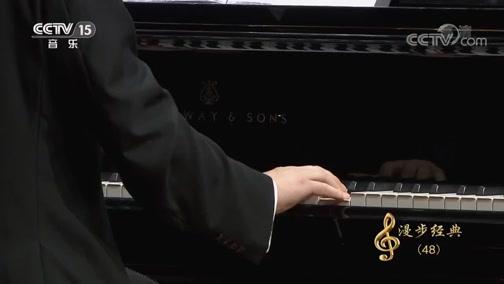 [CCTV音乐厅]《菊花台》 琵琶:赵聪 钢琴:刘兴辰 小提琴:谢灵杰 刘洋东昇 中提琴:李柄熹 大提琴:李成