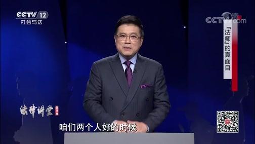 """《法律讲堂(生活版)》 20200709 """"法师""""的真面目"""