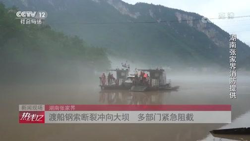 [热线12]湖南张家界 渡船钢索断裂冲向大坝 多部门紧急阻截
