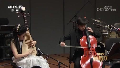 [CCTV音乐厅]《最美时光》 琵琶:赵聪 钢琴:刘兴辰 大提琴:李成
