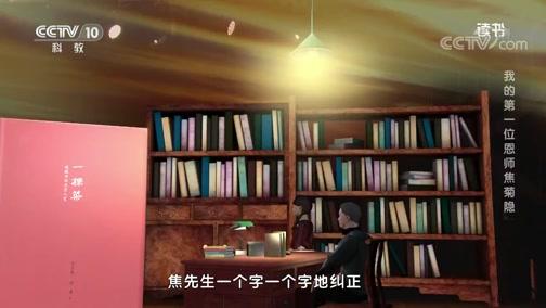 《读书》 20200709 方子春/宋苗 《一棵菜 我眼中的北京人艺》 我的第一位恩师焦菊隐