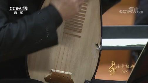 [CCTV音乐厅]《第二琵琶协奏曲 西域交响》五 希望 琵琶:张强 指挥:陈琳 协奏:中央音乐学院交响乐团