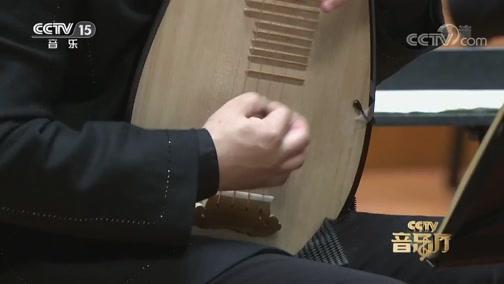 [CCTV音乐厅]《第二琵琶协奏曲 西域交响》四 漠舞胡旋 琵琶:张强 指挥:陈琳 协奏:中央音乐学院交响乐团