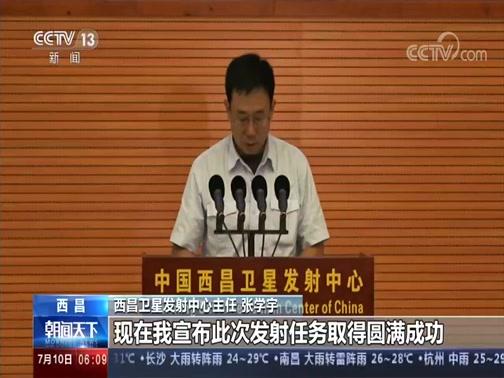 [朝闻天下]西昌 我国成功发射亚太6D卫星央视网2020年07月10日 06:19