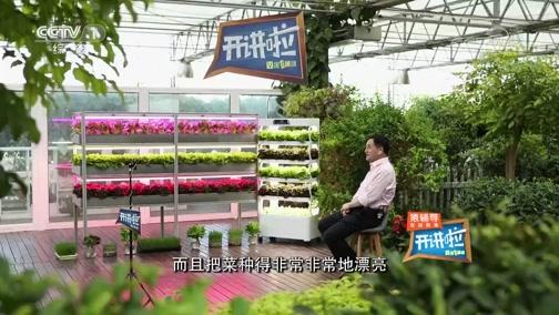 [开讲啦]什么契机促使杨其长开始研究植物工厂?