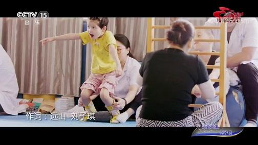 [中国音乐电视]歌曲《大爱无疆》 演唱:刘子琪