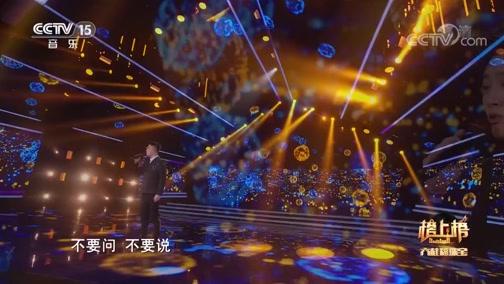 《全球中文音乐榜上榜》 20200711