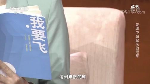 《读书》 20200712 卢戎 《我要飞:中国残疾人乒乓球运动纪实》 废墟中站起来的冠军