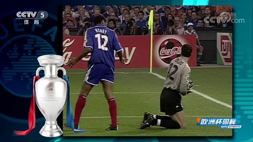 [国际足球]欧洲杯回眸:特雷泽盖打入金球 法国登顶