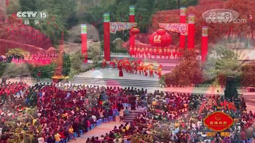 《民歌中国》 20200711 海南·保亭 四川·资阳 深圳·福田