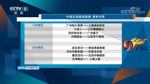 [中超]新赛季中超联赛第一阶段赛程正式公布