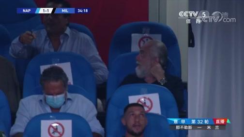 [意甲]因西涅任意球直旋球门 迪洛伦佐补射打进