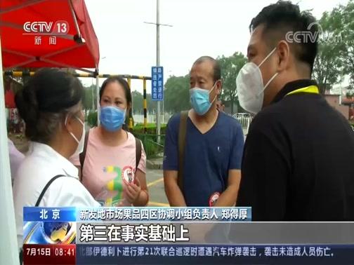 [朝闻天下]北京 新发地市场人员车辆转运工作基本完成 老商户当起志愿者 协助车辆转运
