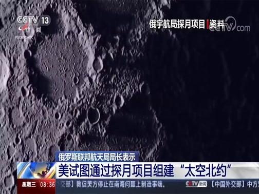 """[朝闻天下]俄罗斯联邦航天局局长表示 美试图通过探月项目组建""""太空北约"""""""